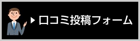 口コミ投稿フォーム